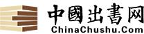 中国出书网,专业出书平台